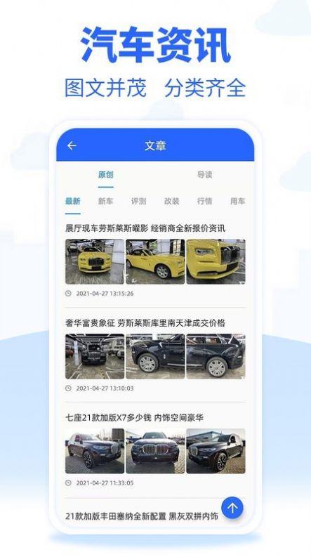 进口车市官方版app图片2