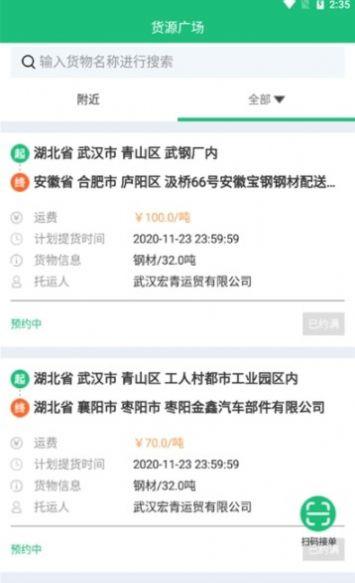 壹卡车物联app图1