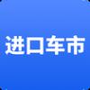 进口车市官方版app