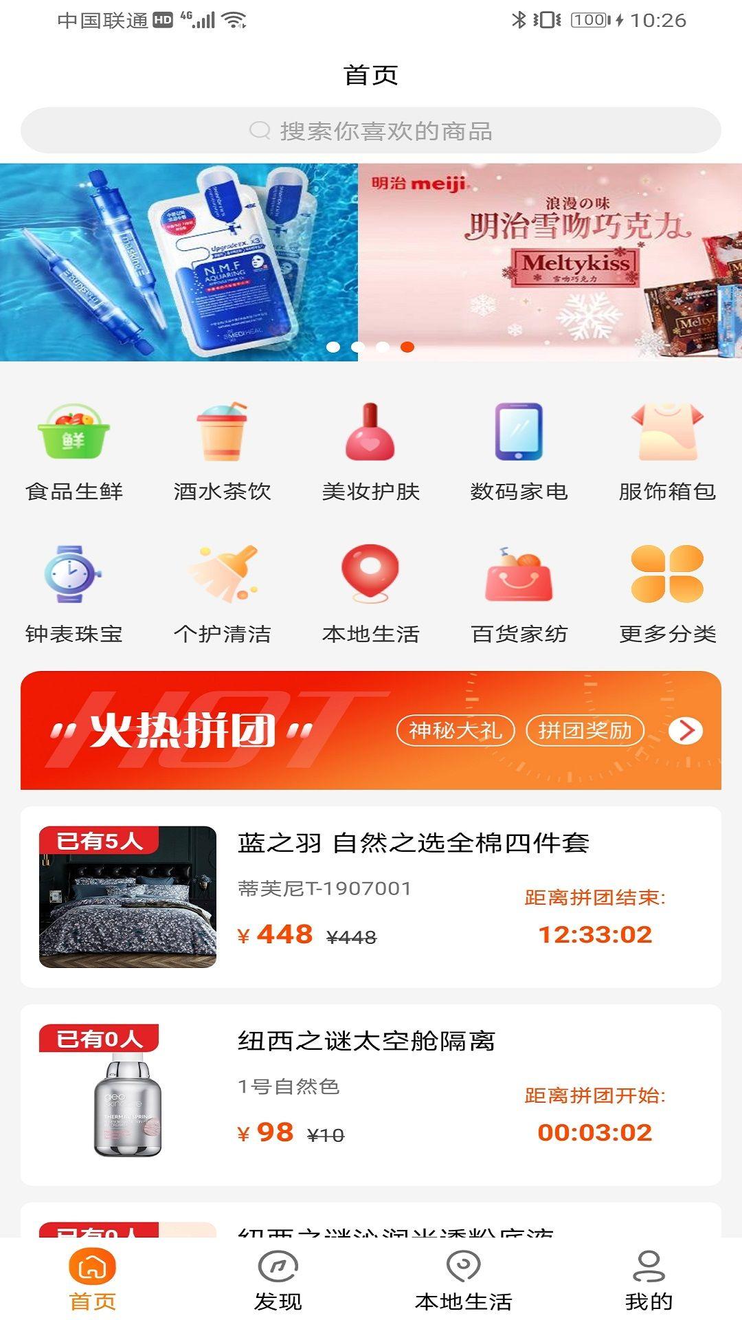 i豆商城app图3