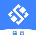 蓝言pro app