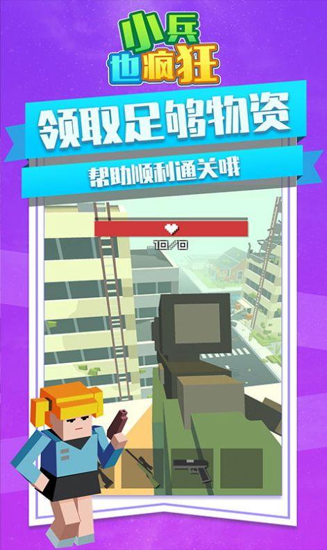 小兵也疯狂游戏攻略兑换码最新版图片1