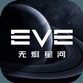 EVE星战前夜无烬星河测试服