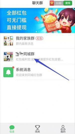 欢乐同城红包群app下载极速版图片1