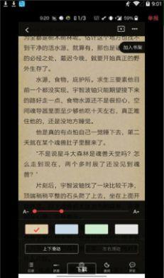 大雕阅读app图3