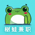 树蛙兼职最新版