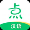 点思汉语官方app下载