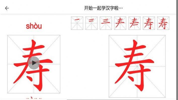点思汉语app图1