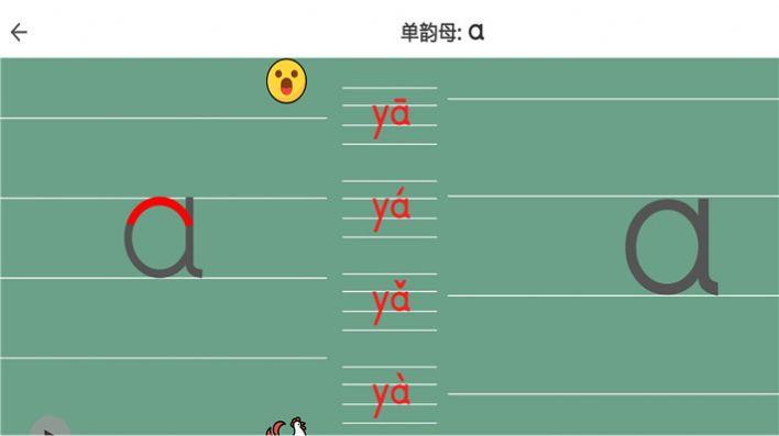 点思汉语app图2