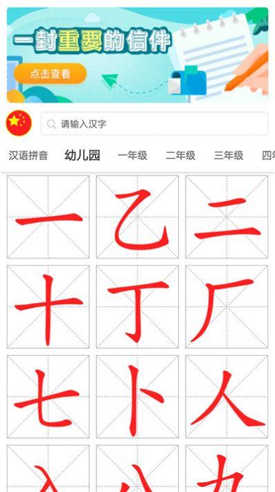 点思汉语官方app下载图片1