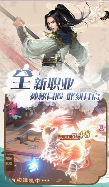 妙妙江湖录官方版图2