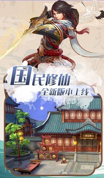 妙妙江湖录官方版图3