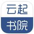 云起书院app