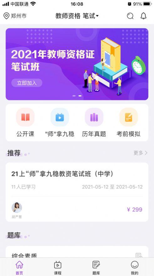 中冠教育app图1
