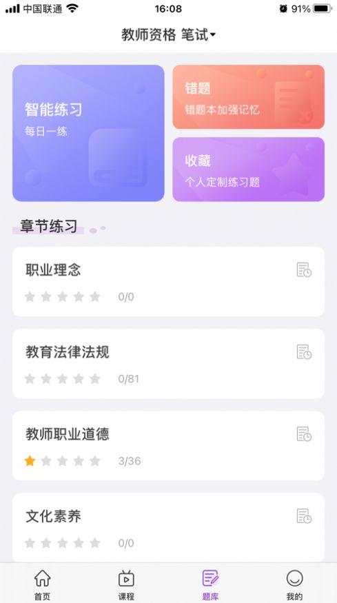 中冠教育app图3