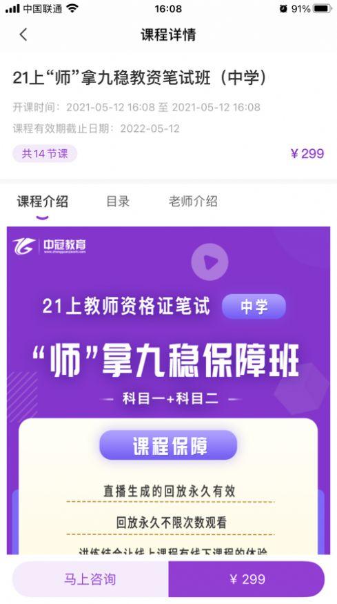 郸城中冠教育app手机版下载图片1