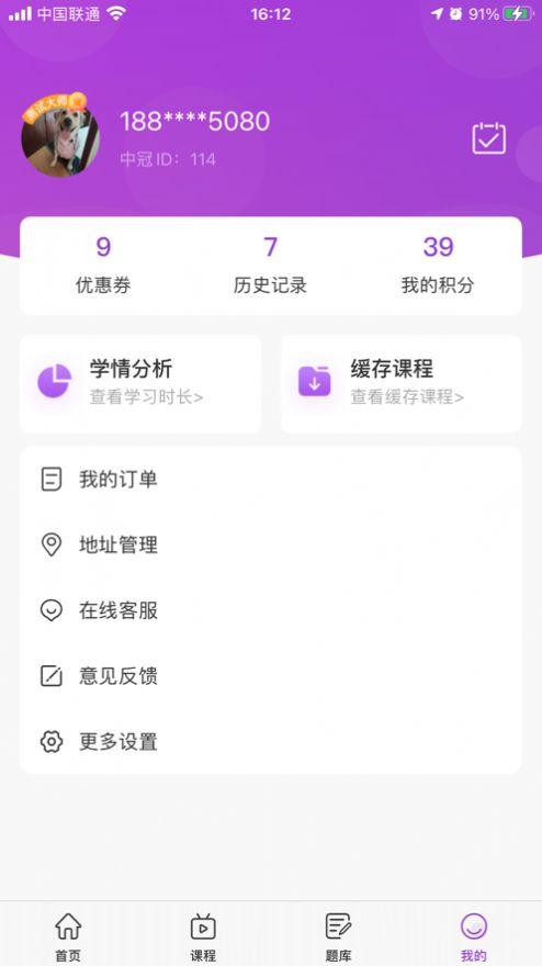 郸城中冠教育app手机版下载图片2