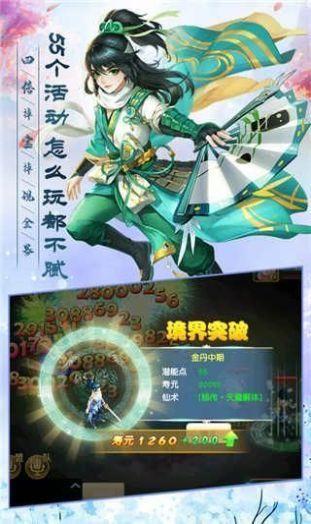 大唐长安幻想官网版图2