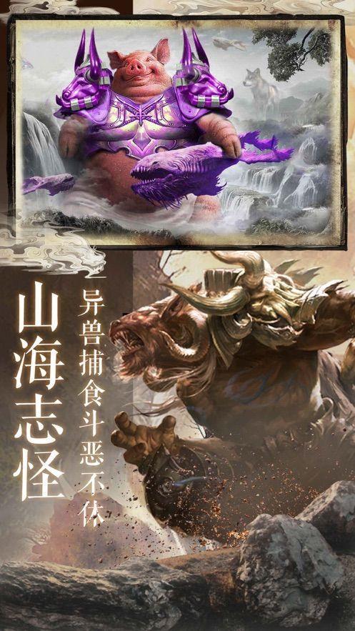追妖记山海经官网版图2