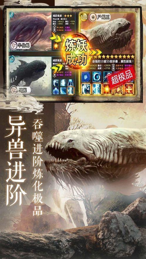 追妖记山海经官网版图3