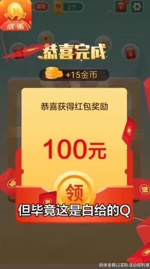 金金成语红包版图3