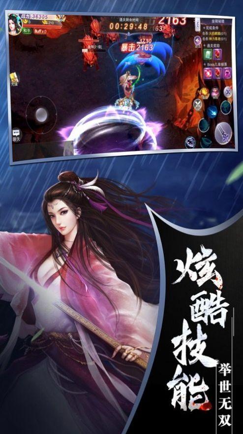 缥缈寻仙游戏官网最新版图片1