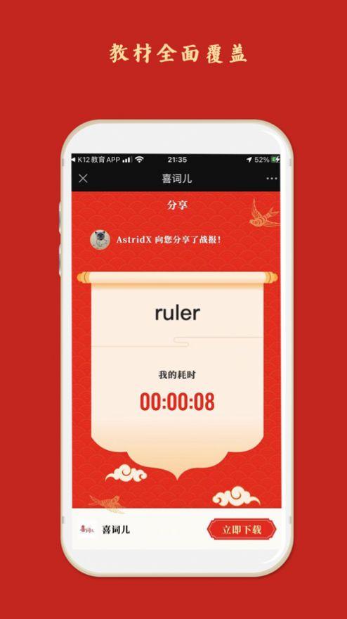 喜词儿官方app下载图片1