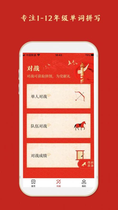 喜词儿官方app下载图片2