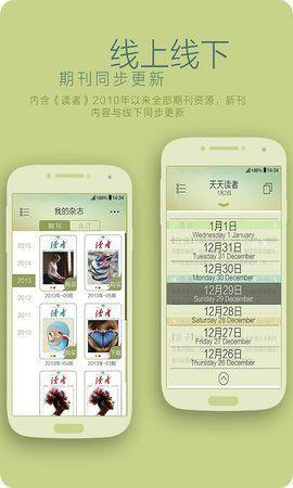 读者杂志app2021最新电子版免费下载图片1