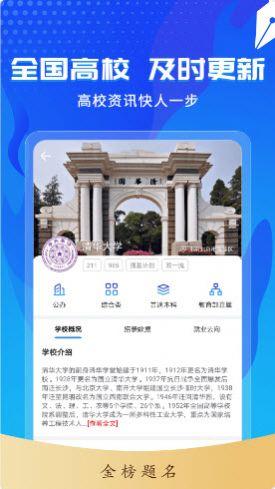 高考志愿轻松填app软件下载图片1