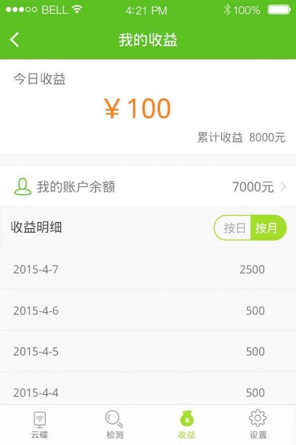 我想下载圆梦中国APP图2