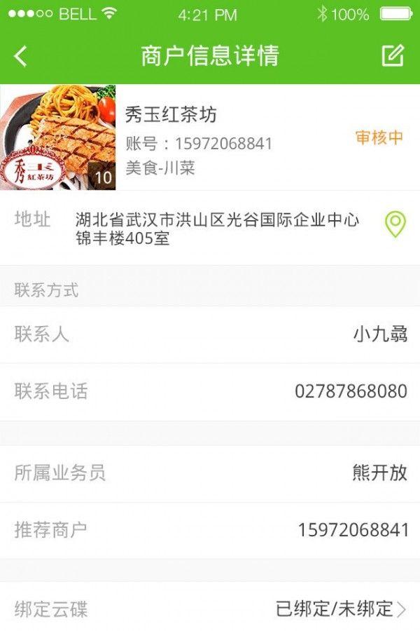 我想下载圆梦中国APP图3