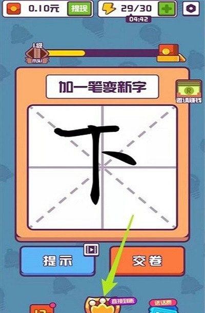 有趣的汉字红包版图3