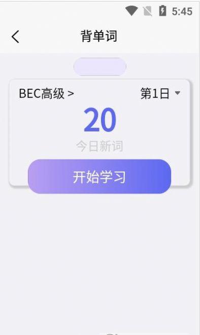 考研单词集app图3