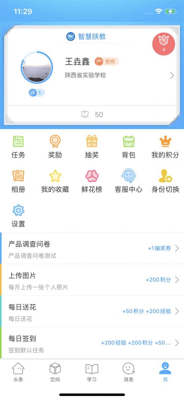 乐灵教育app图2