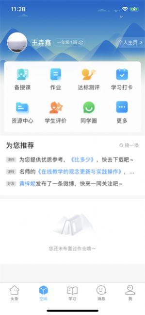 乐灵教育app图3