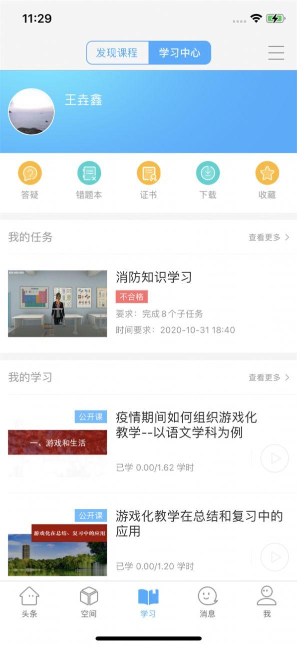 乐灵教育官方app下载图片1