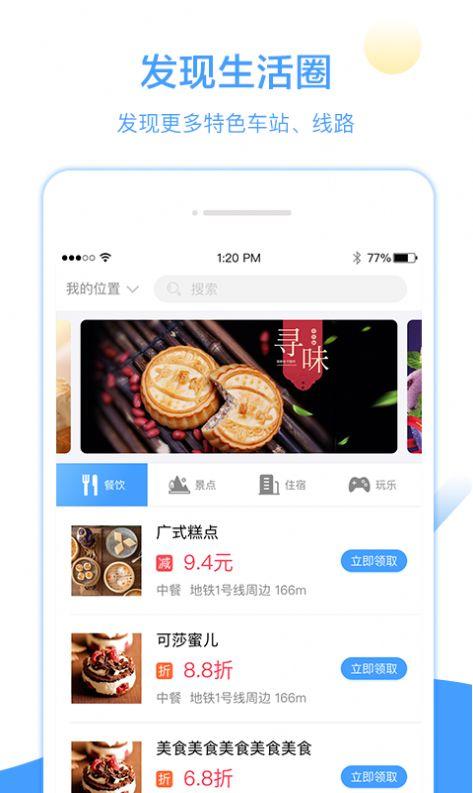 上海大都会app下载ios图2