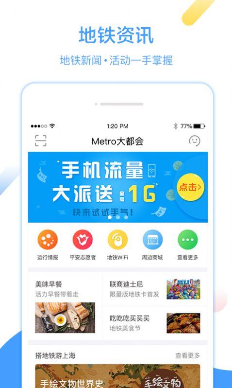 上海大都会app下载ios图3