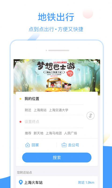 上海大都会app地铁下载苹果ios图片1