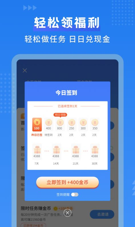 默契日历app图2