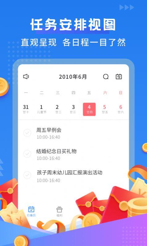 默契日历app图1