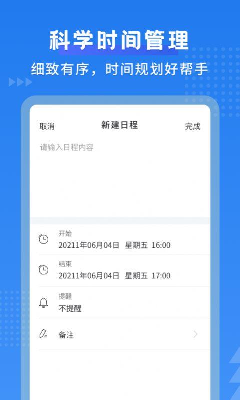 默契日历app手机版图片1