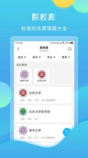 高考志愿直通车app图1