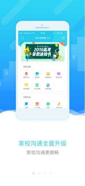 四川和教育app下载安卓版图2