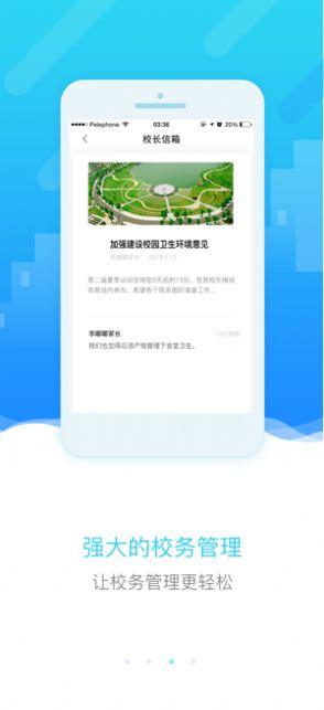 四川和教育平台app下载安卓版图片1