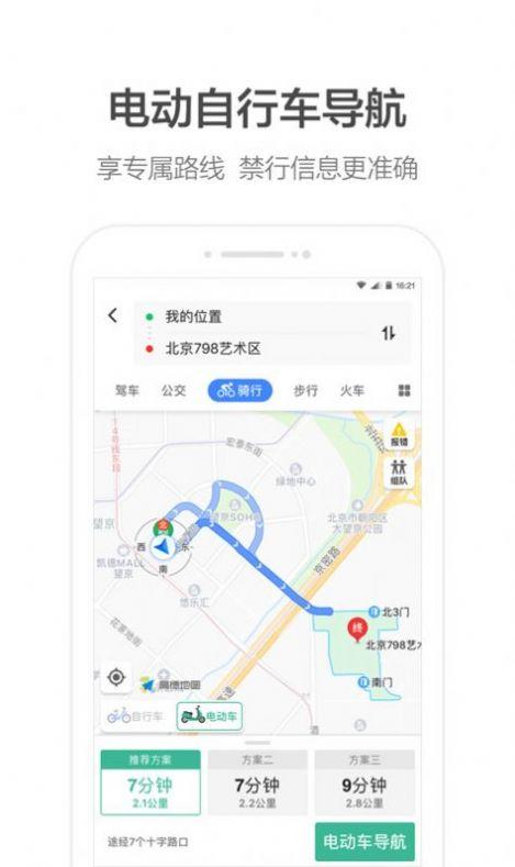 中国地图册大字清晰版图1