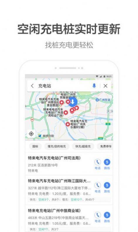 中国地图册大字清晰版图3