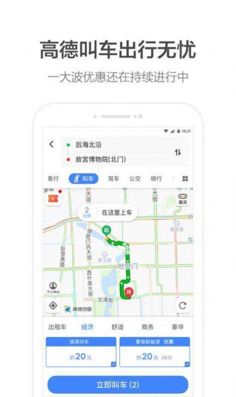 中国地图册app下载大字清晰版图片1