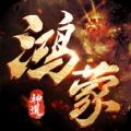 鸿蒙神道官方版